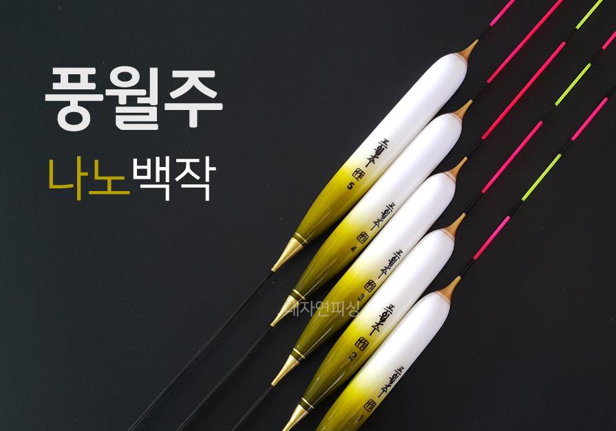 [풍월주] 나노 백작 대물찌
